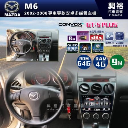【CONVOX】2002-2008年MAZDA M6專用9吋GT5PLUS主機*8核心4+64G