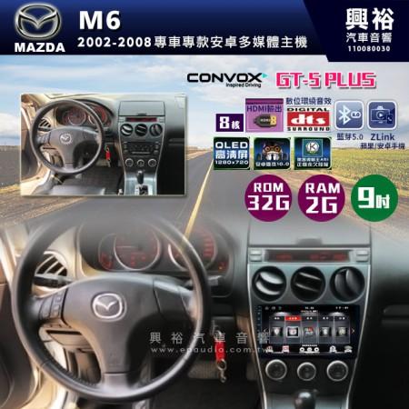 【CONVOX】2002-2008年MAZDA M6專用9吋GT5PLUS主機*8核心2+32G