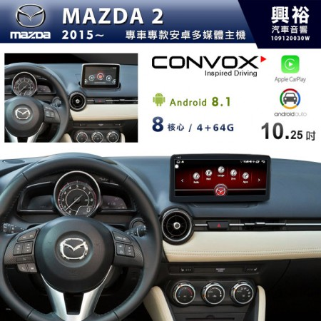 【CONVOX】 2015~年MAZDA 2 馬2 10.25吋觸控螢幕安卓機 * 安卓+8核心4+64G+CarPlay/Android Auto (倒車選配