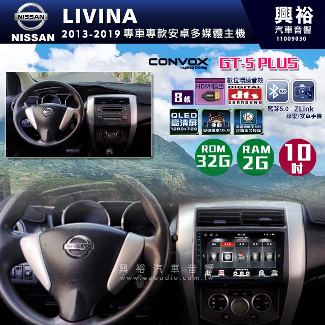 【CONVOX】 2013-2019年LIVINA專用10吋GT5PLUS主機*8核心2+32G