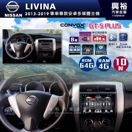 【CONVOX】 2013-2019年LIVINA專用10吋GT5PLUS主機*8核心4+64G