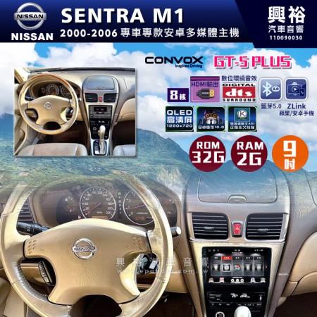 【CONVOX】2000-2006年SENTRA 180 M1專用9吋GT5PLUS主機*8核心2+32G