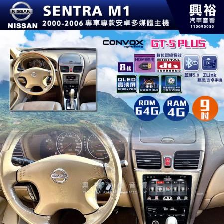 【CONVOX】2000-2006年SENTRA 180 M1專用9吋GT5PLUS主機*8核心4+64G