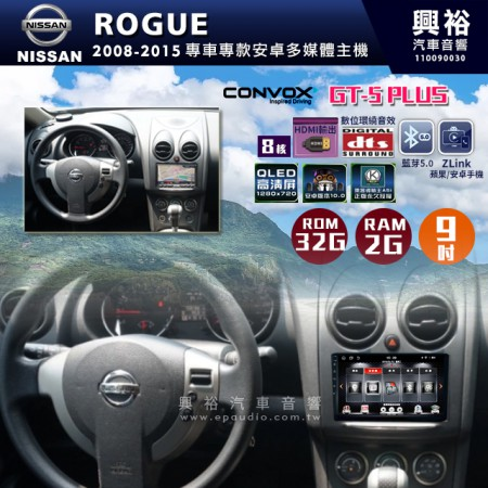 【CONVOX】2008-2015年ROGUE專用9吋GT5PLUS主機*8核心2+32G