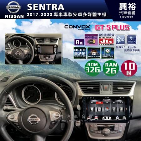 【CONVOX】  2017-2020年SENTRA專用10吋GT5PLUS主機*8核心2+32G