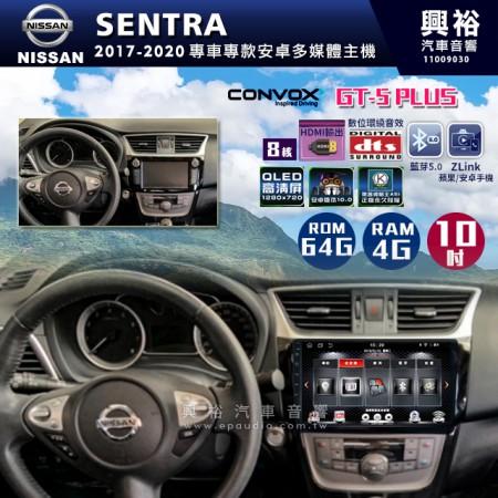 【CONVOX】  2017-2020年SENTRA專用10吋GT5PLUS主機*8核心4+64G