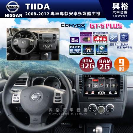 【CONVOX】2008-2012年TIIDA專用9吋GT5PLUS主機*8核心2+32G