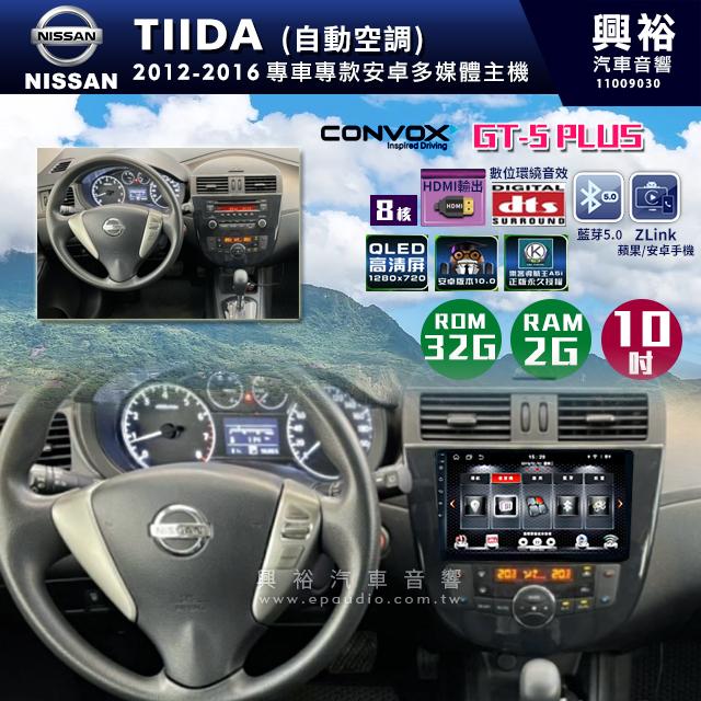 【CONVOX】   2012-2016年自動空調TIIDA專用10吋GT5PLUS主機*8核心2+32G