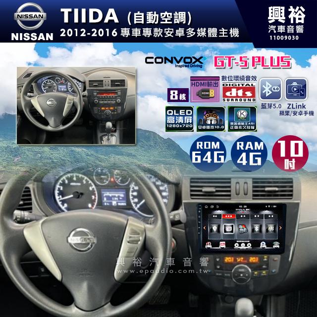 【CONVOX】   2012-2016年自動空調TIIDA專用10吋GT5PLUS主機*8核心4+64G