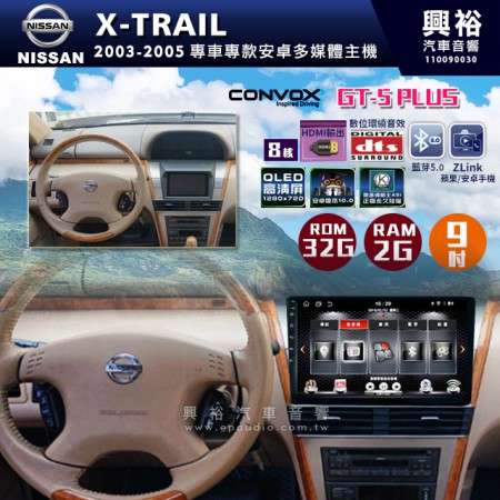 【CONVOX】2003-2005年X-TRAIL專用9吋GT5PLUS主機*8核心2+32G