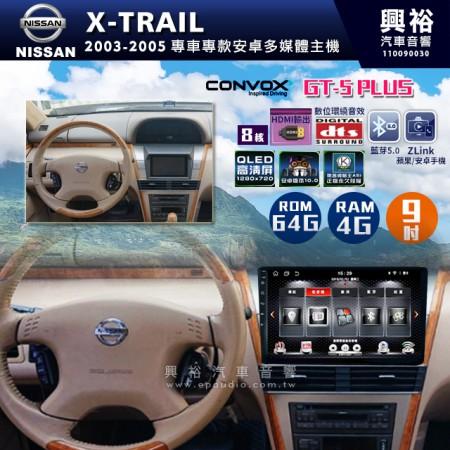 【CONVOX】2003-2005年X-TRAIL專用9吋GT5PLUS主機*8核心4+64G