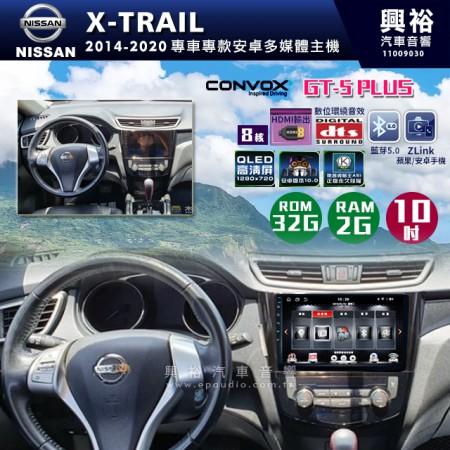 【CONVOX】   2014-2020年X-TRAIL專用10吋GT5PLUS主機*8核心2+32G