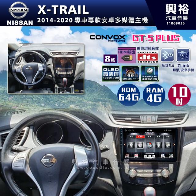 【CONVOX】   2014-2020年X-TRAIL專用10吋GT5PLUS主機*8核心4+64G