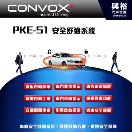 【CONVOX】康博斯 PKE-S1 BMW安全舒適系統 *專用靠近自動解鎖+離開自動上鎖+倒車安全提醒*