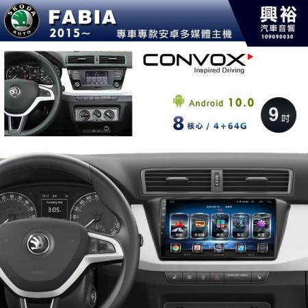 【CONVOX】2015~年FABIA專用9吋無碟安卓機*聲控+藍芽+導航+內建3D環景(鏡頭另計)*8核心4+64(GT-4)※倒車選配