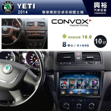 【CONVOX】2014~年YETI專用10吋無碟安卓機*聲控+藍芽+導航+內建3D環景(鏡頭另計)*8核心4+64(GT-4)※倒車選配