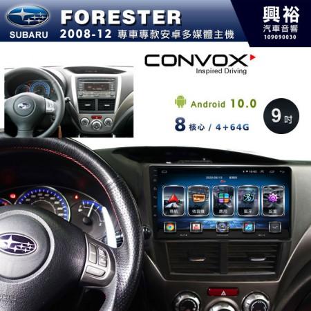 【CONVOX】2008-12年FORESTER專用9吋無碟安卓機*聲控+藍芽+導航+內建3D環景(鏡頭另計)*8核心4+64(GT-4)※倒車選配