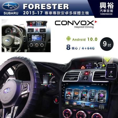 【CONVOX】2015~17年FORESTER專用9吋無碟安卓機*聲控+藍芽+導航+內建3D環景(鏡頭另計)*8核心4+64(GT-4)※倒車選配