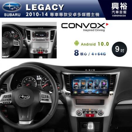 【CONVOX】2010~14年LEGACY專用9吋無碟安卓機*聲控+藍芽+導航+內建3D環景(鏡頭另計)*8核心4+64(GT-4)※倒車選配