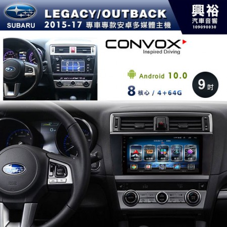 【CONVOX】2015~17年LEGACY/OUTBACK專用9吋無碟安卓機*聲控+藍芽+導航+內建3D環景(鏡頭另計)*8核心4+64(GT-4)※倒車選配