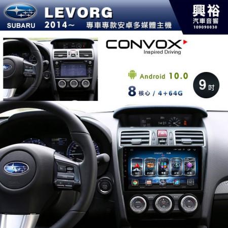 【CONVOX】2014~年LEVORG專用9吋無碟安卓機*聲控+藍芽+導航+內建3D環景(鏡頭另計)*8核心4+64(GT-4)※倒車選配