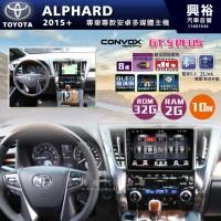 【CONVOX】2015+年TOYOTA ALPHARD專用9吋GT5PLUS主機*8核心2+32G