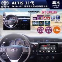 【CONVOX】2014-17年TOYOTA ALTIS專用9吋GT5PLUS主機*8核心2+32G