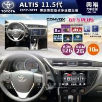 【CONVOX】2017-19年TOYOTA ALTIS專用9吋GT5PLUS主機*8核心2+32G
