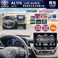 【CONVOX】2019+年TOYOTA ALTIS專用9吋GT5PLUS主機*8核心2+32G