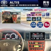 【CONVOX】2001-07年TOYOTA ALTIS專用9吋螢幕GT5 PLUS安卓主機*8核心2G+32G