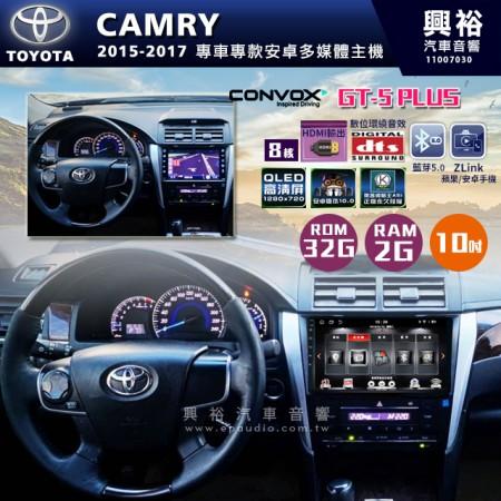 【CONVOX】2015-17年TOYOTA CAMRY專用9吋GT5PLUS主機*8核心2+32G
