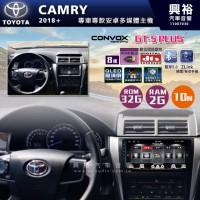 【CONVOX】2018+年TOYOTA CAMRY專用9吋GT5PLUS主機*8核心2+32G