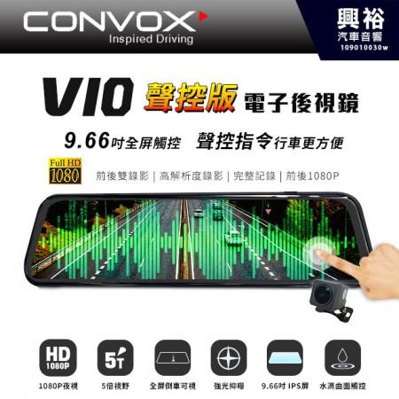 【CONVOX】V10 聲控版電子後視鏡前後雙錄行車記錄器*9.66吋全屏觸控/1080P夜視/強光抑曝/170度超廣角