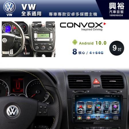 【CONVOX】VW 全系通用型9吋無碟安卓機*聲控+藍芽+導航+內建3D環景(鏡頭另計)*8核心4+64(GT-4)※倒車選配