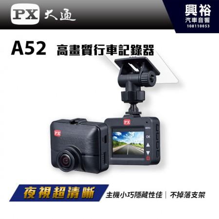 【PX大通】A52 高畫質行車記錄器*送16G★保固2年★