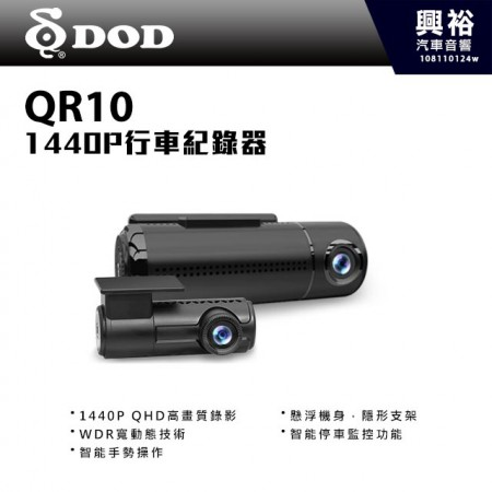 【DOD】QR10 高畫質錄影 前後鏡頭行車記錄器  *智能手勢操作