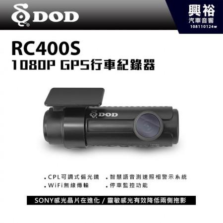 【DOD】RC400S 高畫質GPS行車記錄器  *WiFi無線傳輸