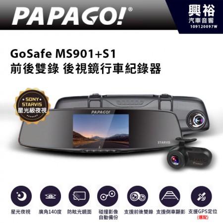【PAPAGO】MS901+S1前後雙錄後視鏡行車紀錄器*SONY星光夜視/140廣角鏡頭/防眩光/碰撞影像自動備份/支援倒車顯影
