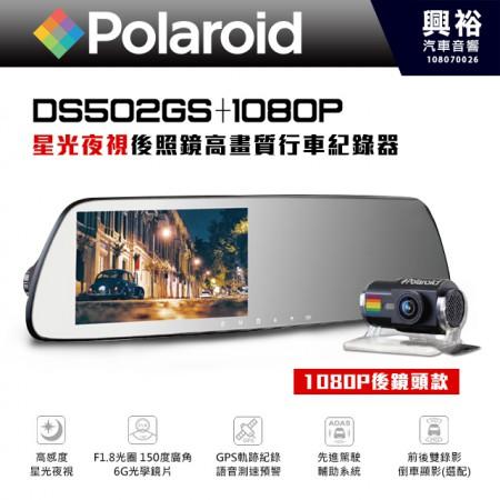 【Polaroid】寶麗萊 DS502GS+1080P後鏡頭 星光夜視後照鏡行車紀錄器*F1.8光圈/150度廣角/ADAS輔助系統*可選配GPS測速警示