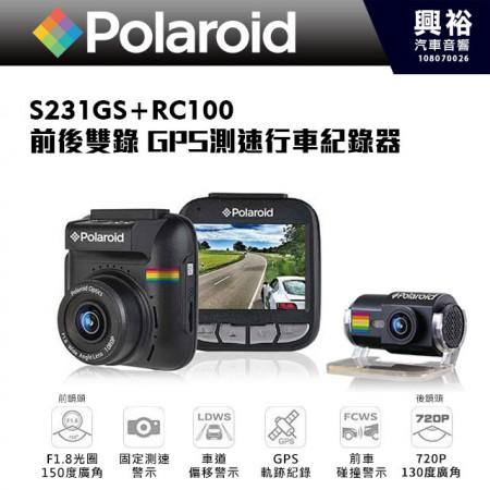 【Polaroid】寶麗萊 S231GS +RC100 前後雙錄GPS測速行車記錄器 *前SONY/後720P/F1.8光圈/車道偏移警示/前車碰撞警示