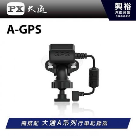 【PX大通】A系列專用行車記錄GPS接收器