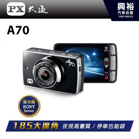 【PX大通】A70 星光夜視行車記錄器 *送16G