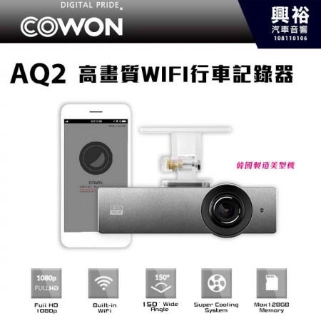 【COWON】AQ2 前鏡頭高畫質行車記錄器 *內建WiFi
