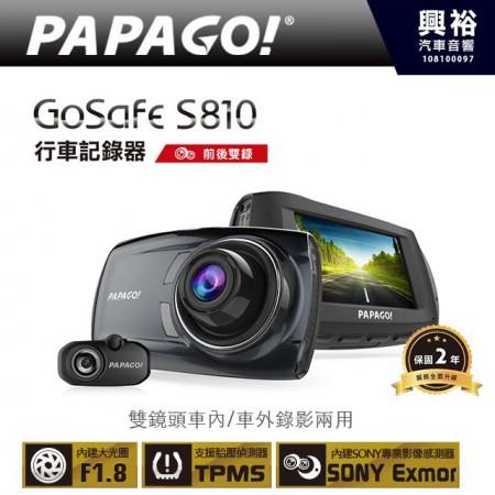 【PAPAGO】GoSafe S810 前後鏡頭 1080P 行車記錄器 *SONY感光元件