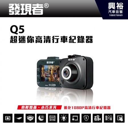 【發現者】Q5 2吋螢幕 超迷你高畫質行車記錄器 *停車監控