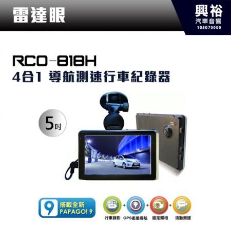【征服者】雷達眼 RCO-818H 5吋雙核心 導航測速行車記錄器 *PAPAGO!X9衛星導航圖資 送8G