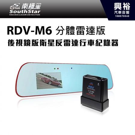 【南極星】RDV-M6R 1080P 衛星測速+行車記錄 後視鏡一體機*分體雷達版