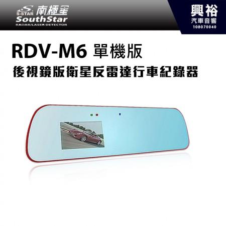 【南極星】RDV-M6 1080P 衛星測速 行車記錄 後視鏡一體機*單機版