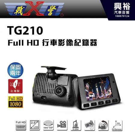 【X-Guorder】X戰警 TG-210 FULL HD 1080P 行車記錄器 *2.5吋螢幕
