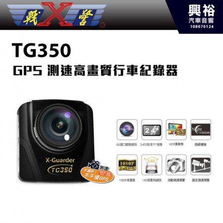 【X-Guorder】X戰警 TG-350 GPS測速高畫質行車記錄器*2.4吋螢幕